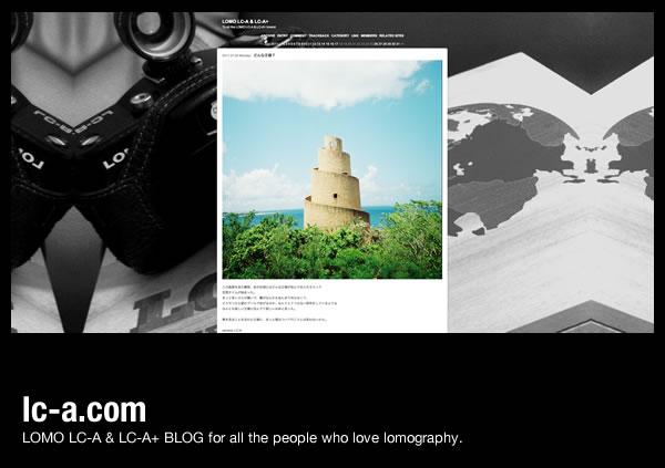 lc-a.com lomo lc-a lc-a+ ブログ